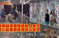 林鄭稱連儂隧道斬人事件  警方嚴肅跟進會依法處理