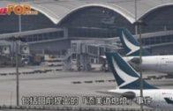 譚文豪宣布向國泰航空請辭  即時生效
