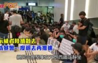 示威者陸續散去 防暴警一度退去再推進