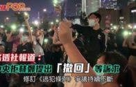 路透社報道: 中央拒林鄭提出「撤回」等訴求