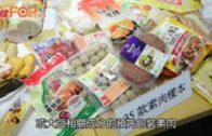 12款素肉含動物來源  素魚蛋含豬及魚基因