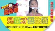 (粵)2019兒童才藝比賽現報名中