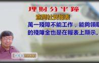 20190802林修榮理財分半鐘 — 查閱社安報表