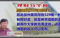 20190806林修榮理財分半鐘 — 應該使用529計劃嗎?