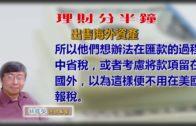 20190816林修榮理財分半鐘 — 出售海外資產