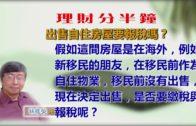 20190822林修榮理財分半鐘  — 出售自住房屋要報稅嗎?