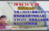 20190826林修榮理財分半鐘  — 長期增值免稅