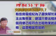 20190829林修榮理財分半鐘  —  交換前後要出租多久?