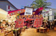 (粵)2019星島工展會之CUPPERTINO嘉年華