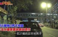 警元朗拘3男子扣查 涉天水圍警署外燃放煙花