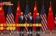 華府下月起向3000億美元中國貨 加徵一成關稅