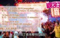 【8月20日親子Daily】  大坑舞火龍2019
