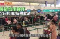 機場恢復運作 全日約90航班取消