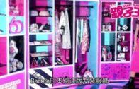 【活動資訊】走進迷人國度  一睹Barbie時尚面貌