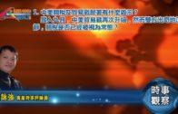 09042019時事觀察 第1節:霍詠強 — 中美關稅及貿易戰膠著有什麼啟示?