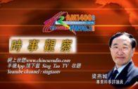 09052019時事觀察第1節:梁燕城 — 英國脫歐問題