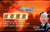 09052019時事觀察第2節:梁燕城 — 習近平無懼貿易戰,中國打造經濟轉型