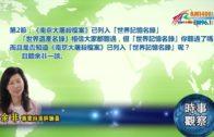 09092019時事觀察第2節:余非  –《南京大屠殺檔案》已列入「世界記憶名錄」