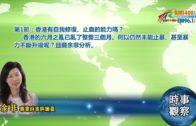 09162019時事觀察第1節:余非 — 香港有自我修復、止血的能力嗎?