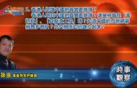 09182019時事觀察 第1節:霍詠強 –香港人認識中國的真實面貌嗎?