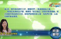 09232019時事觀察第1節:余非 –堅守崗位的打工仔,謝謝你們──香港鐵路員工篇