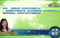 09232019時事觀察第2節:余非  –「香港司法好」這支歌可以怎樣唱下去?