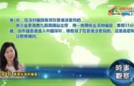 09302019時事觀察第1節:余非 — 在深圳福田看見在香港沒看見的……