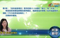 09302019時事觀察第2節:余非  –「低年級宣傳日」看中的是13 16歲的「義士」與「天使」?