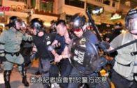記協嚴厲譴責警方  指有針對性地向記者施襲