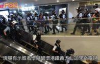 警察上巴士搜捕示威者  過百人到場抗議