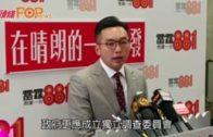 楊岳橋指警隊信譽創新低 應成立獨立調查委員會