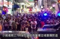 示威者太子旺角縱火  警:將使用相應武力驅散