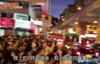 示威者旺角警署投擲磚頭  警舉橙黑旗警告促離開