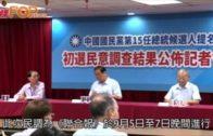 台灣民調新出爐 蔡英文支持度近月飆升