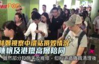 林鄭視察中環站損毀情況 陳帆及港鐵高層陪同