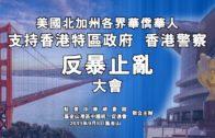美國北加州各界華僑華人支持香港特區政府、香港警察反暴止亂大會