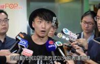民陣明日遊行被警反對  上訴被駁回
