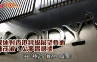 穆迪對香港評級展望負面  陳茂波:欠事實根據