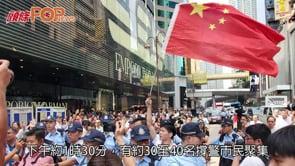 愛國人士尖沙咀唱國歌被圍 警方護送上警車離開