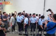 傳有警員新蒲崗擺酒 大廈外有黑衣人士聚集