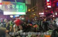 董建華:政治風暴 將香港推到危急邊緣