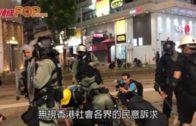 美外委會通過《香港法案》  中國外交部堅決反對