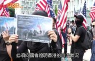 美參眾兩院委員會通過  《香港人權與民主法案》