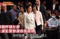 林鄭呼籲社會 先讓監警會調查後檢視