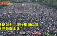 警反對十一遊行集會申請 民陣將提上訴