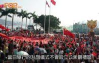 十一國慶升旗儀式  將不設公眾觀禮區