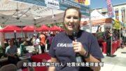 2019星島工展會 — CEA加州地震保險局介紹