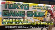 東京遊戲展2019  《Death Stranding》拆解新玩法