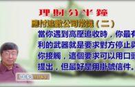 20190918林修榮理財分半鐘  — 應付追數公司常識(二)