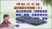 20190919林修榮理財分半鐘  — 應付追數公司常識(三)